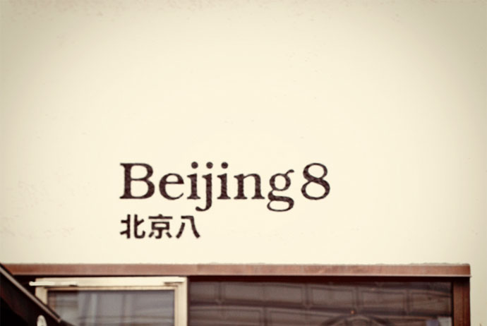 Beijing 8 in Gothenburg